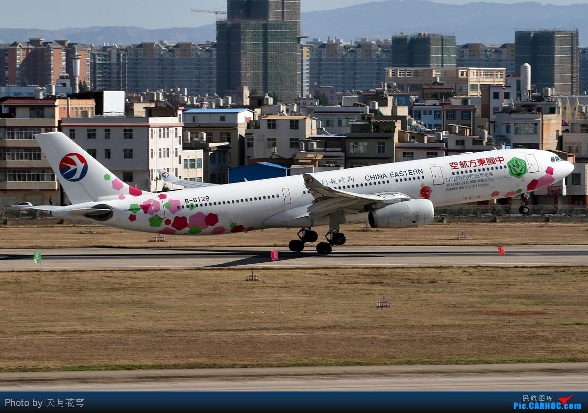 [原创]【KMG】最近天气干旱,大家节约用水哟 AIRBUS A330-300 B-6129 中国昆明巫家坝机场