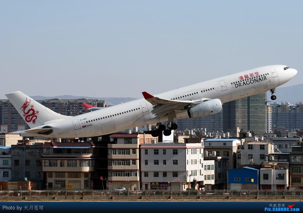 Re:[原创]【KMG】最近天气干旱,大家节约用水哟 AIRBUS A330-300 B-HWK 中国昆明巫家坝机场