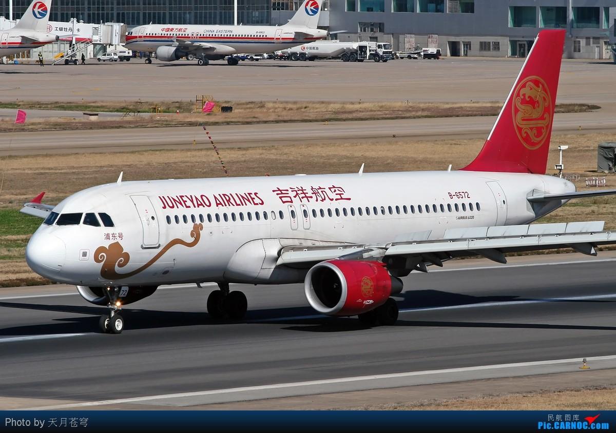 Re:[原创]【KMG】最近天气干旱,大家节约用水哟 AIRBUS A320-200 B-6572 中国昆明巫家坝机场