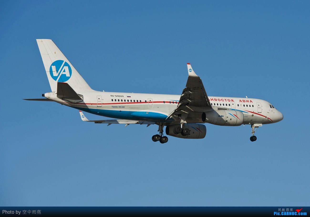 Re:[原创]Tupolev204-300与Tupolev204-100B TUPOLEV TU-204-300 RA-64044 中国北京首都机场