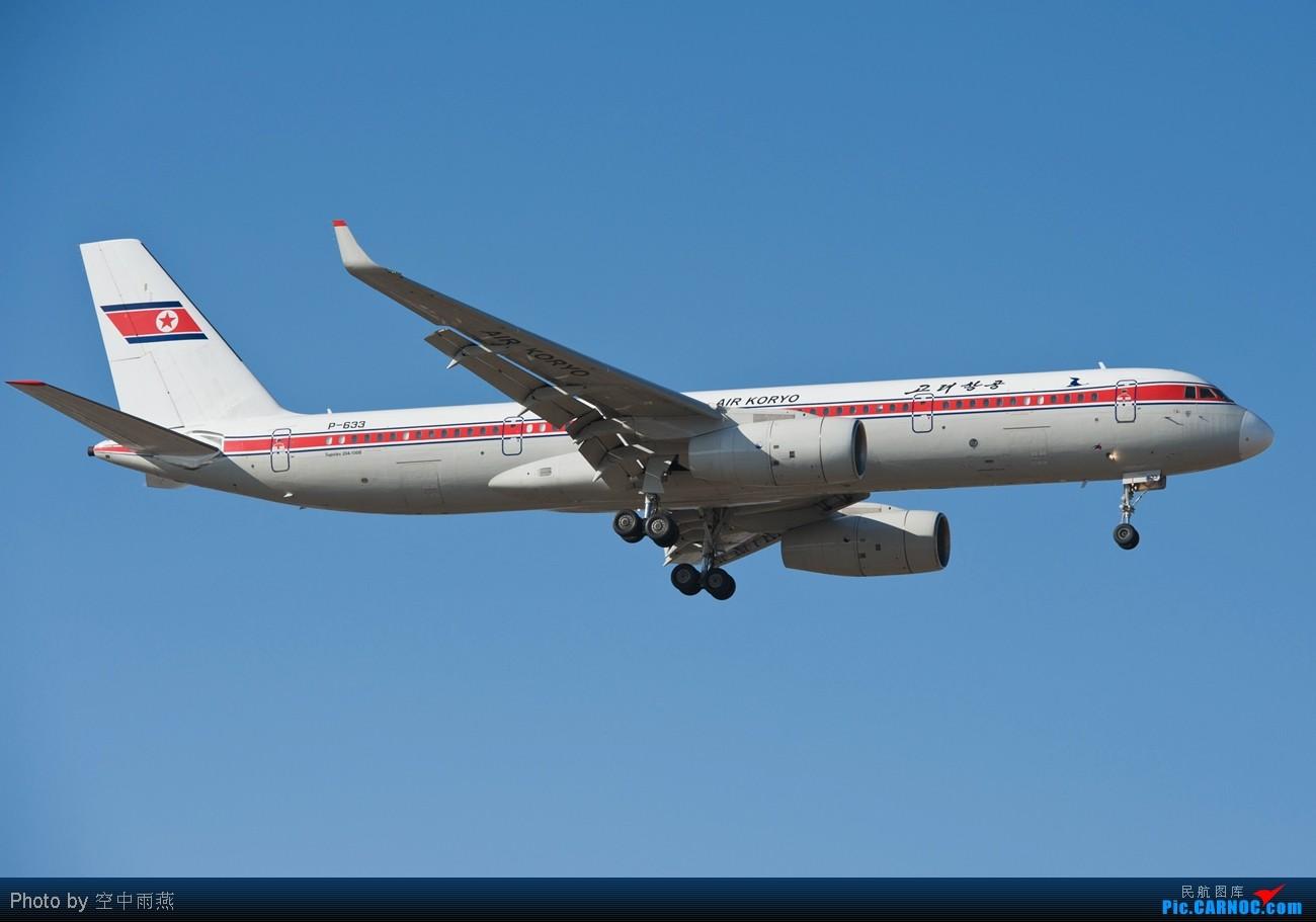 Re:[原创]Tupolev204-300与Tupolev204-100B TUPOLEV TU-204-100B P-633 中国北京首都机场