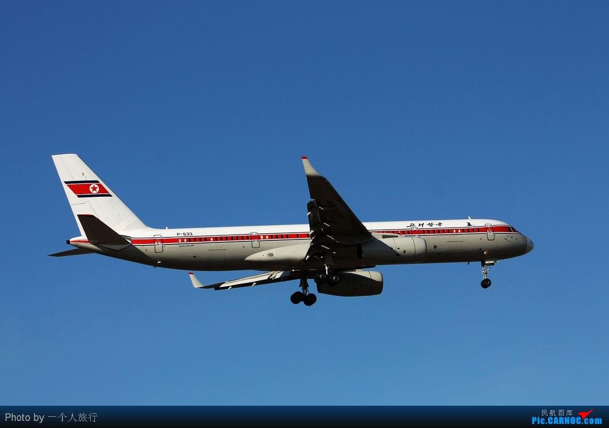 Re:[原创]PEK的2月天 有你们与天空为伴…… TUPOLEV TU-204-100 P-633 中国北京首都机场