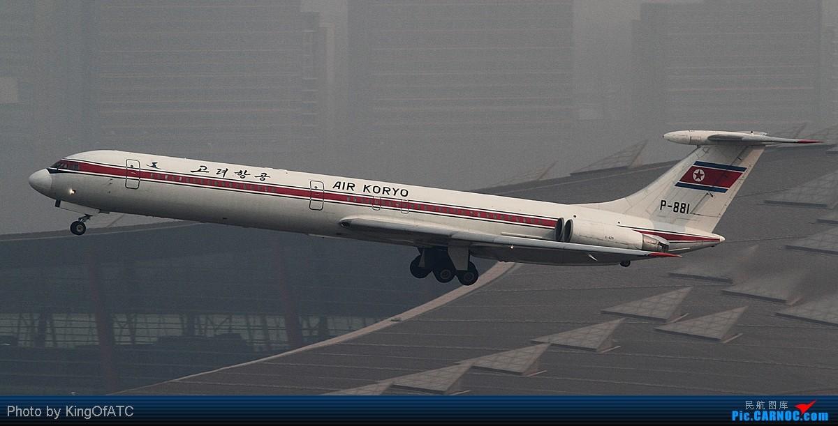 Re:[原创]**非主流几张——继续坏天气之旅** ILYUSHIN IL-62M P-881 中国北京首都机场