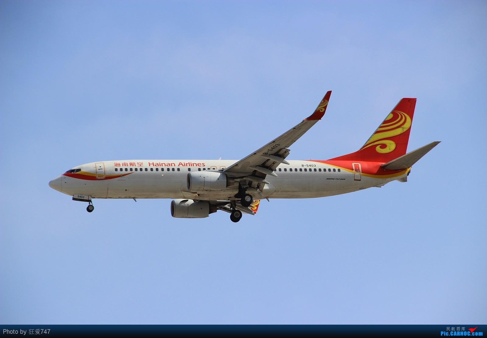 [原创]今天转战西跑的一些收货。 BOEING 737-800 B-5403 中国北京首都机场