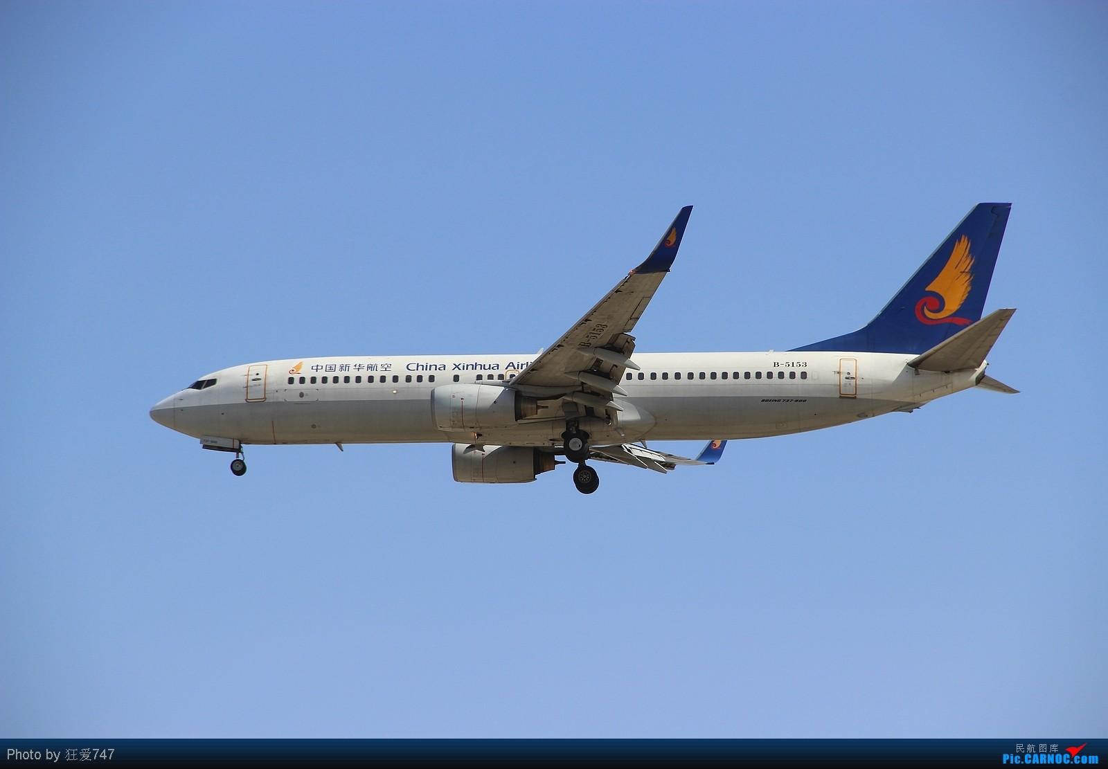 Re:[原创]今天转战西跑的一些收货。 BOEING 737-800 B-5153 中国北京首都机场