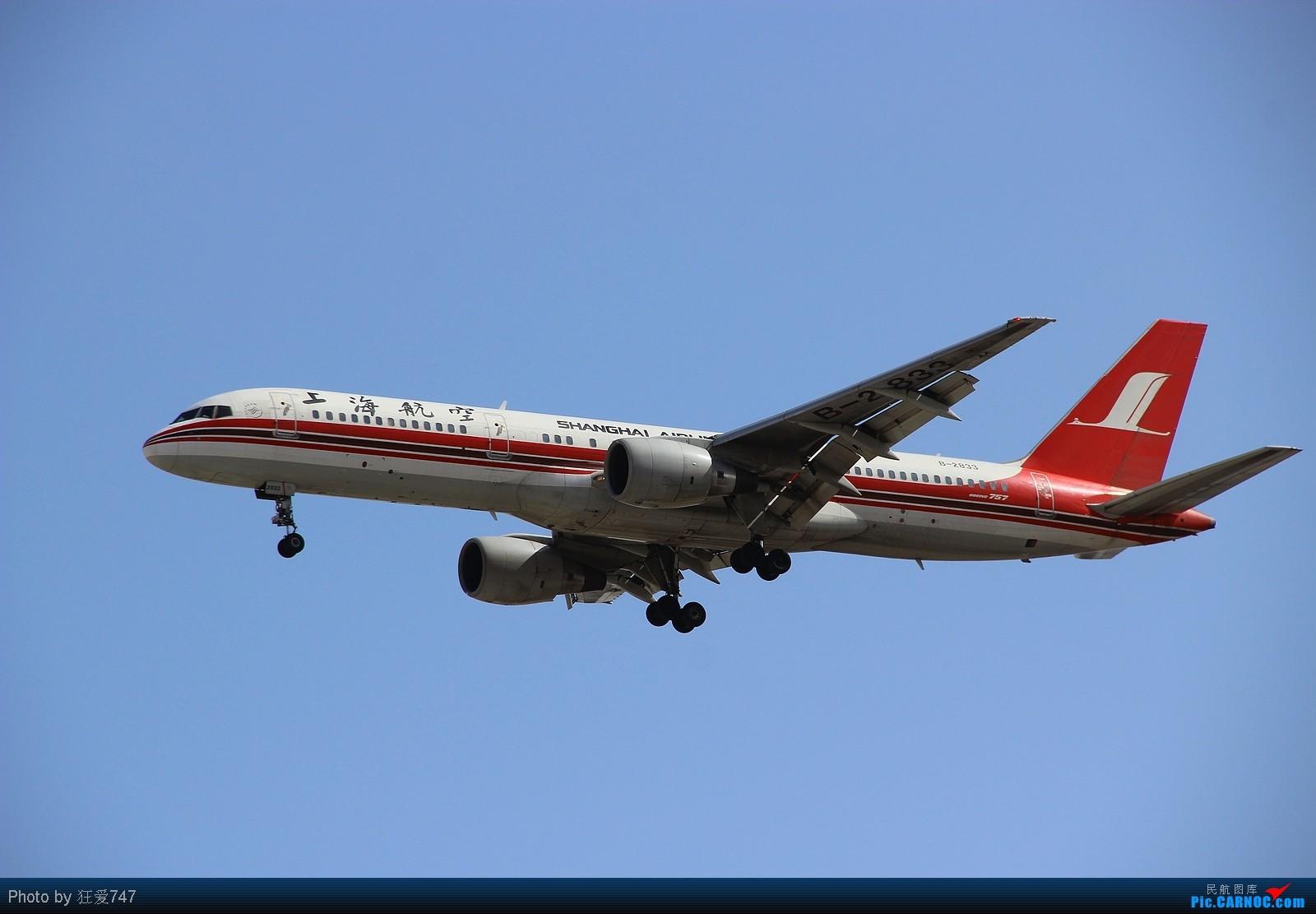 Re:[原创]今天转战西跑的一些收货。 BOEING 757-200 B-2833 中国北京首都机场