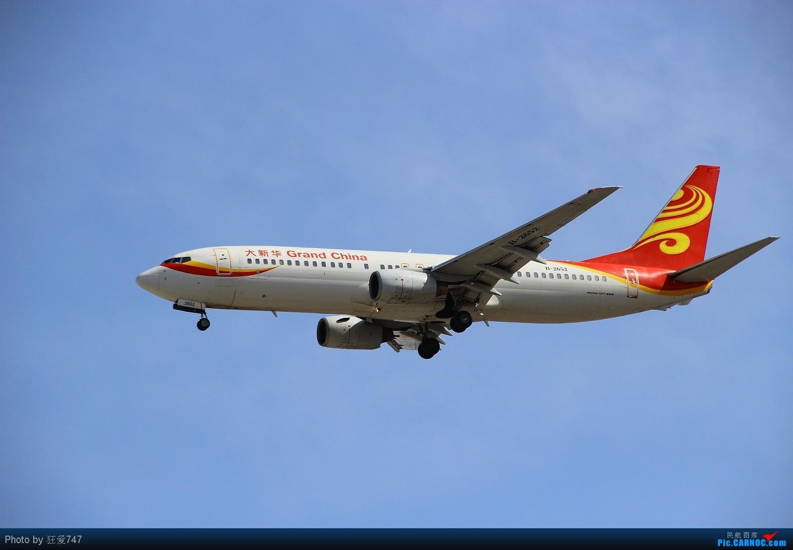 Re:[原创]今天转战西跑的一些收货。 BOEING 737-800 B-2652 中国北京首都机场