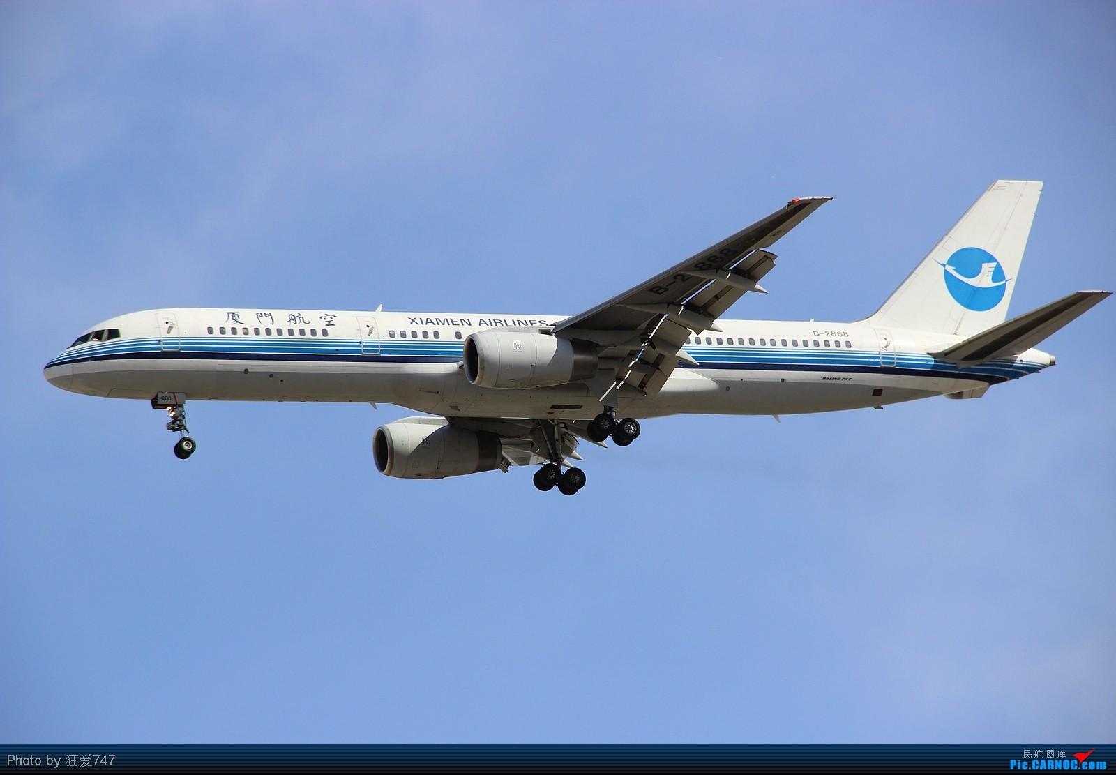 Re:[原创]今天转战西跑的一些收货。 BOEING 757-200 B-2868 中国北京首都机场
