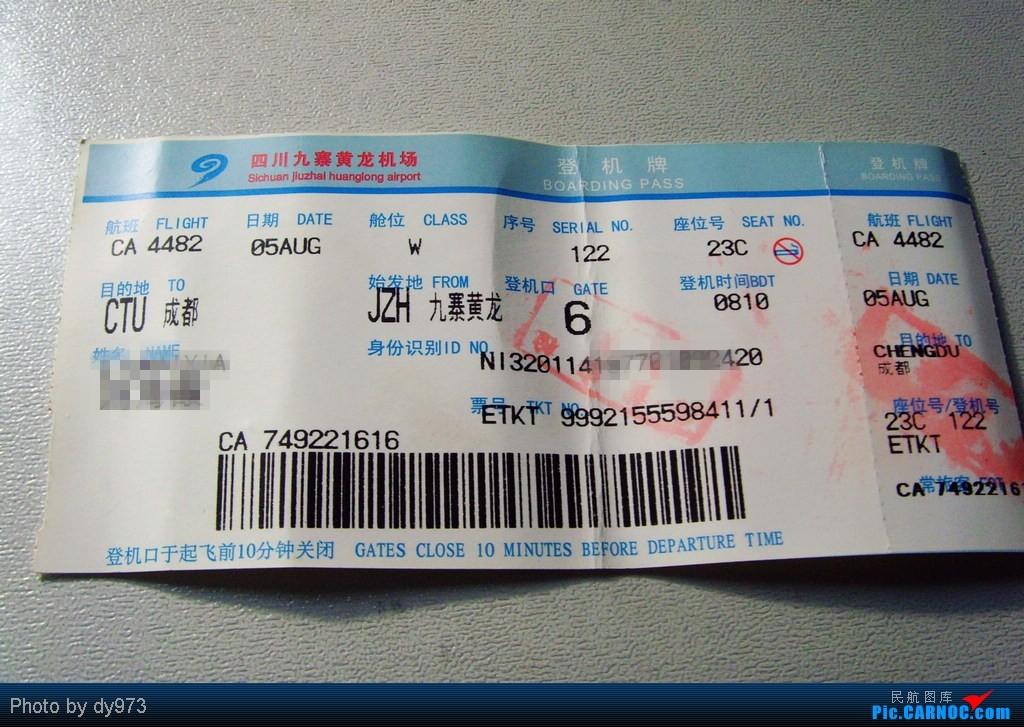 [原创]2009-2011年飞行的登机牌