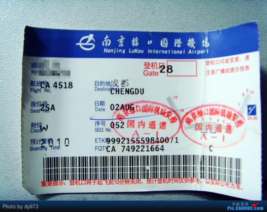 Re:[原创]2009-2011年飞行的登机牌