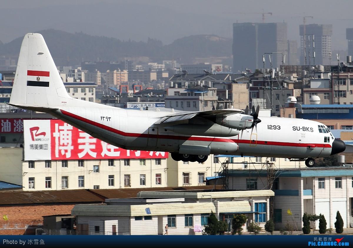Re:【BLDDQ】终于又见到金字塔国的C-130昆明起降