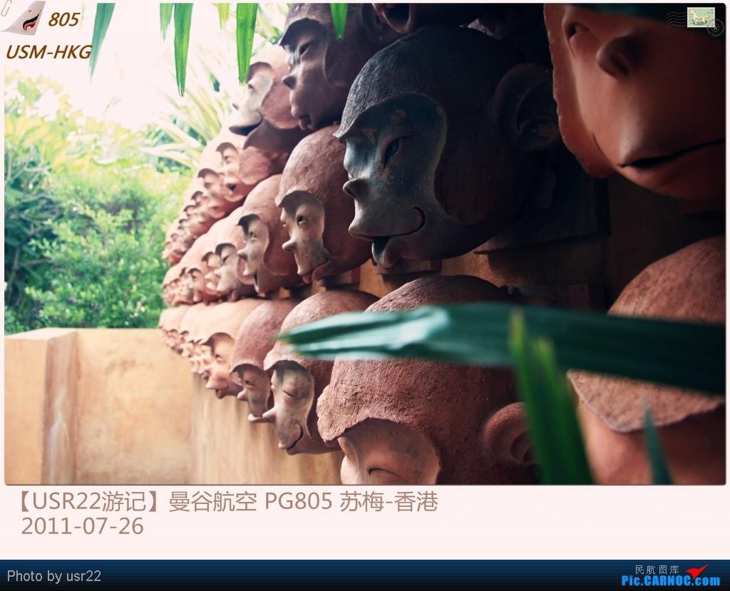 [原创]【USR22游记-3】苏梅岛五日行(下):PG805 USM-HKG,苏梅岛风景,富贵大佛拍飞机,特色的苏梅机场