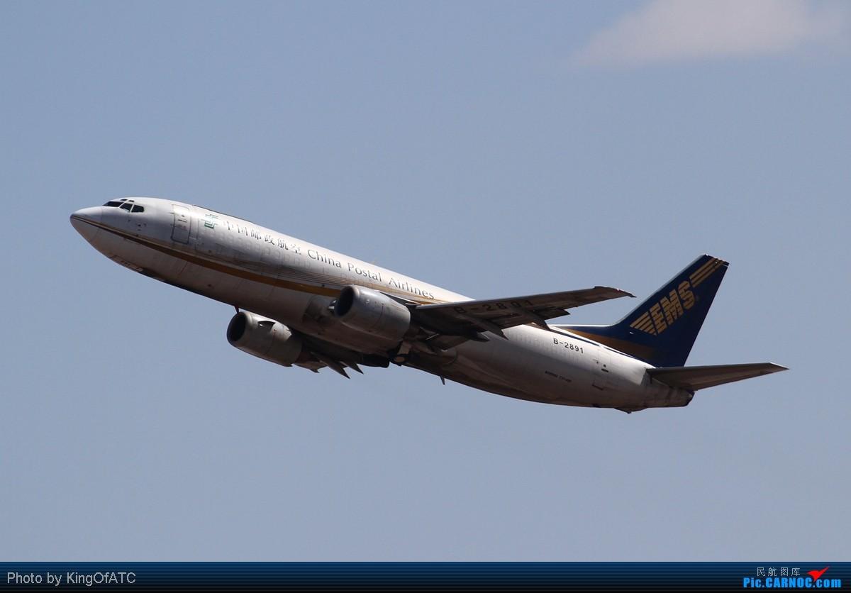 [原创]**PEK CAVOK**好天气下的邮政套图 BOEING 737-400 B-2891 中国北京首都机场