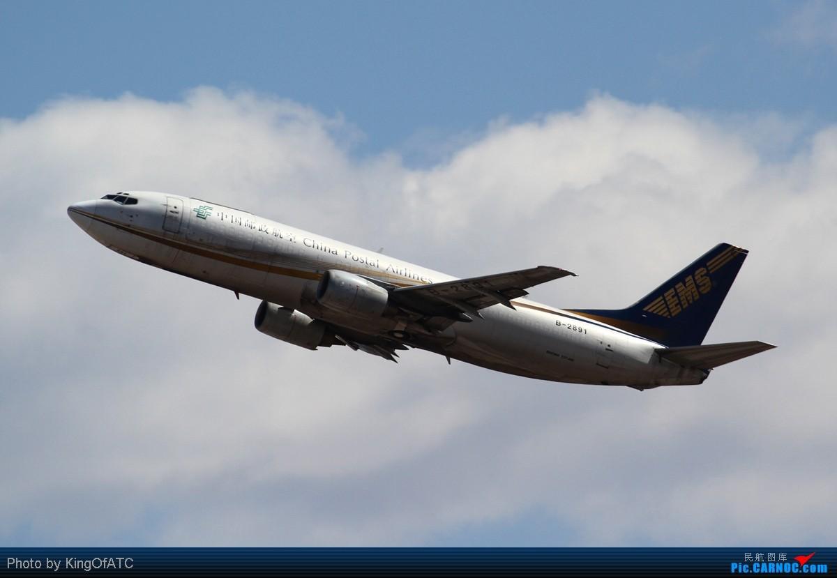 Re:[原创]**PEK CAVOK**好天气下的邮政套图 BOEING 737-400 B-2891 中国北京首都机场