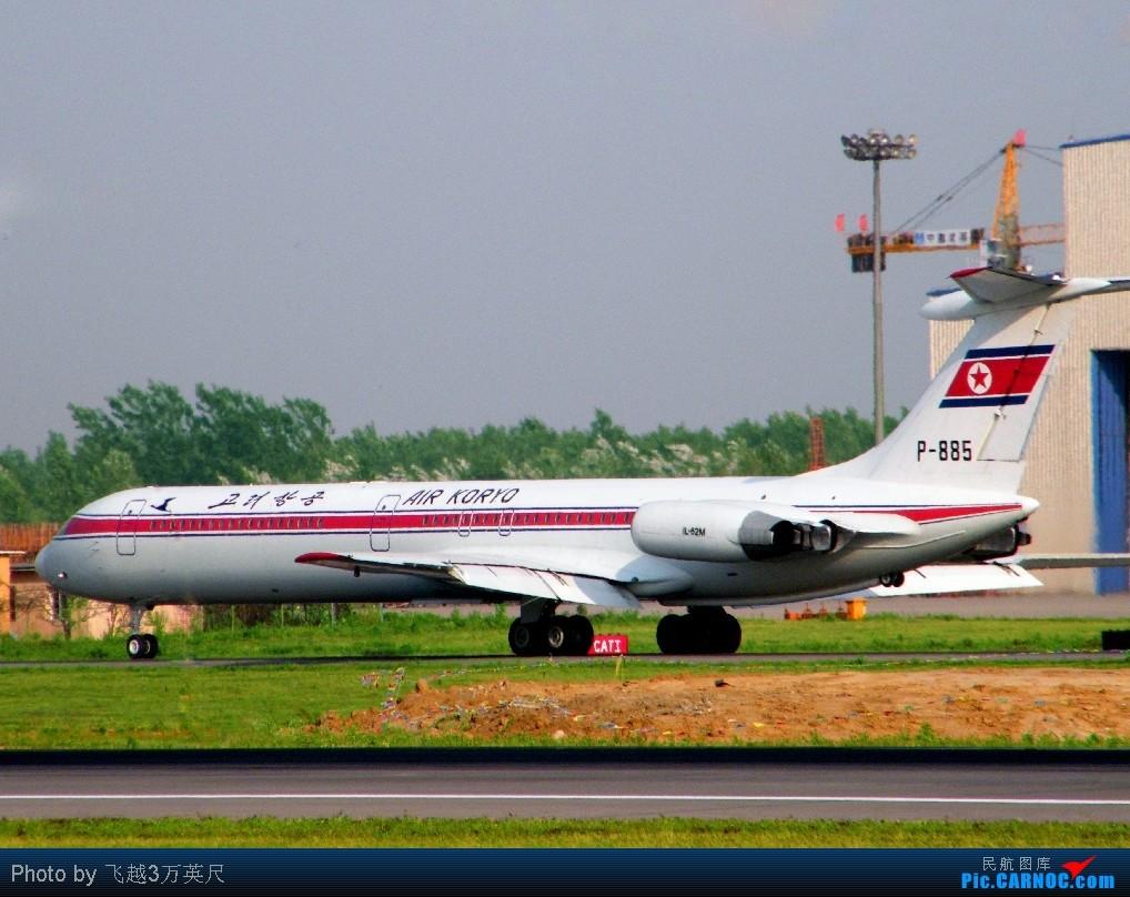中国�9.��f��i)�il�)~K�_朝鲜高丽il62,全日空首航成都涂装 ilyushin il-62 p-885 中国沈阳桃