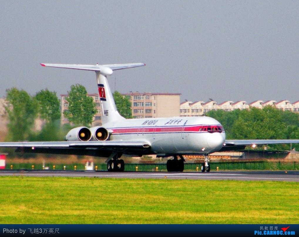 中国�9.��f��i)�il�)~K�_朝鲜高丽il62,全日空首航成都涂装 ilyushin il-62 p-885 中国沈阳
