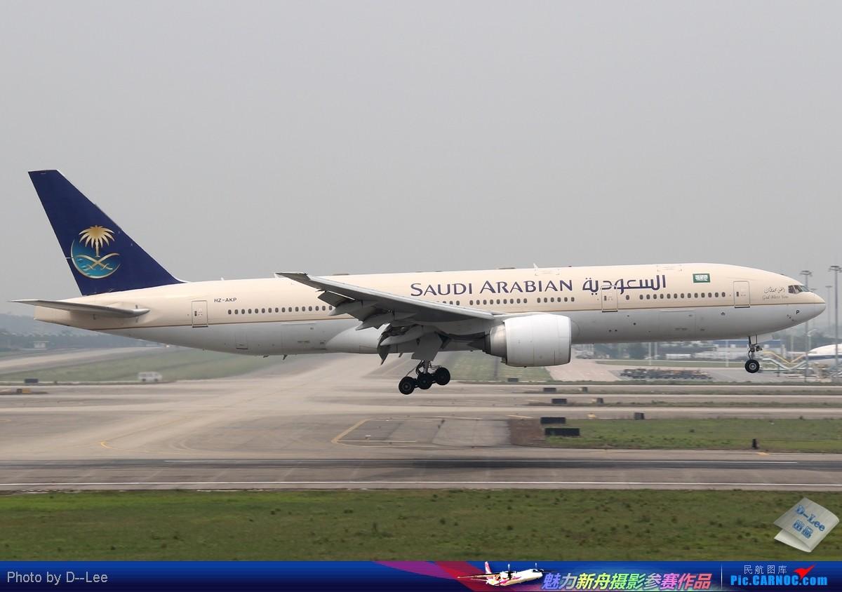 Re:[原创]【广州,你好】-一组出现在广州的波音777 BOEING 777-200 HZ-AKP 中国广州白云机场