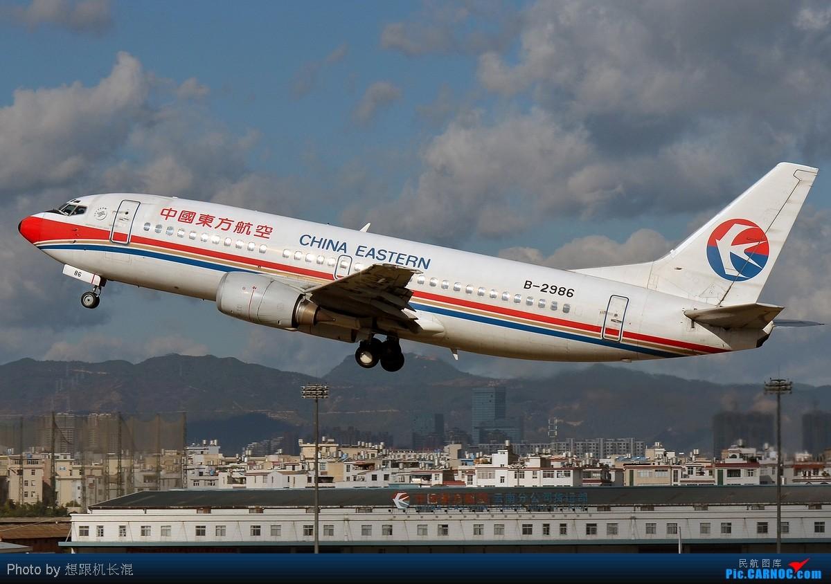 Re:[原创]【KMG】热烈庆祝云南下雨了,各省人们纷纷发来贺电 BOEING 737-300 B-2986 中国昆明巫家坝机场