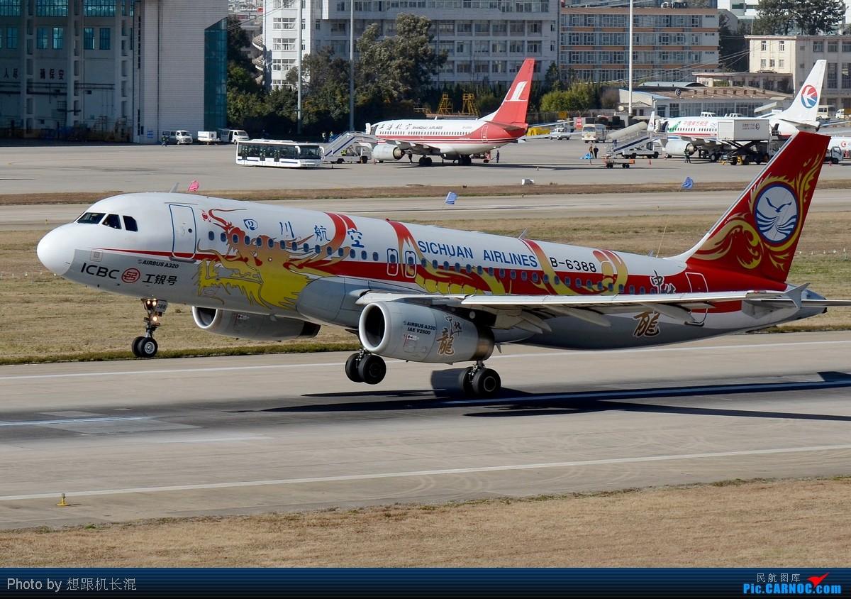 Re:[原创]【KMG】热烈庆祝云南下雨了,各省人们纷纷发来贺电 AIRBUS A320-200 B-6388 中国昆明巫家坝机场