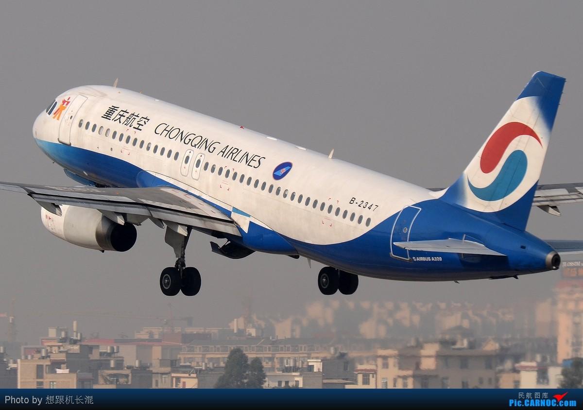Re:[原创]【KMG】热烈庆祝云南下雨了,各省人们纷纷发来贺电 AIRBUS A320-200 B-2347 中国昆明巫家坝机场