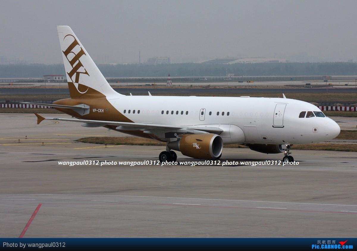 Re:[原创]几个包机,涂装各有特色,鲜艳的,低调的,还有看了起鸡皮疙瘩的 AIRBUS A318-112(CJ) VP-CKH 北京首都国际机场