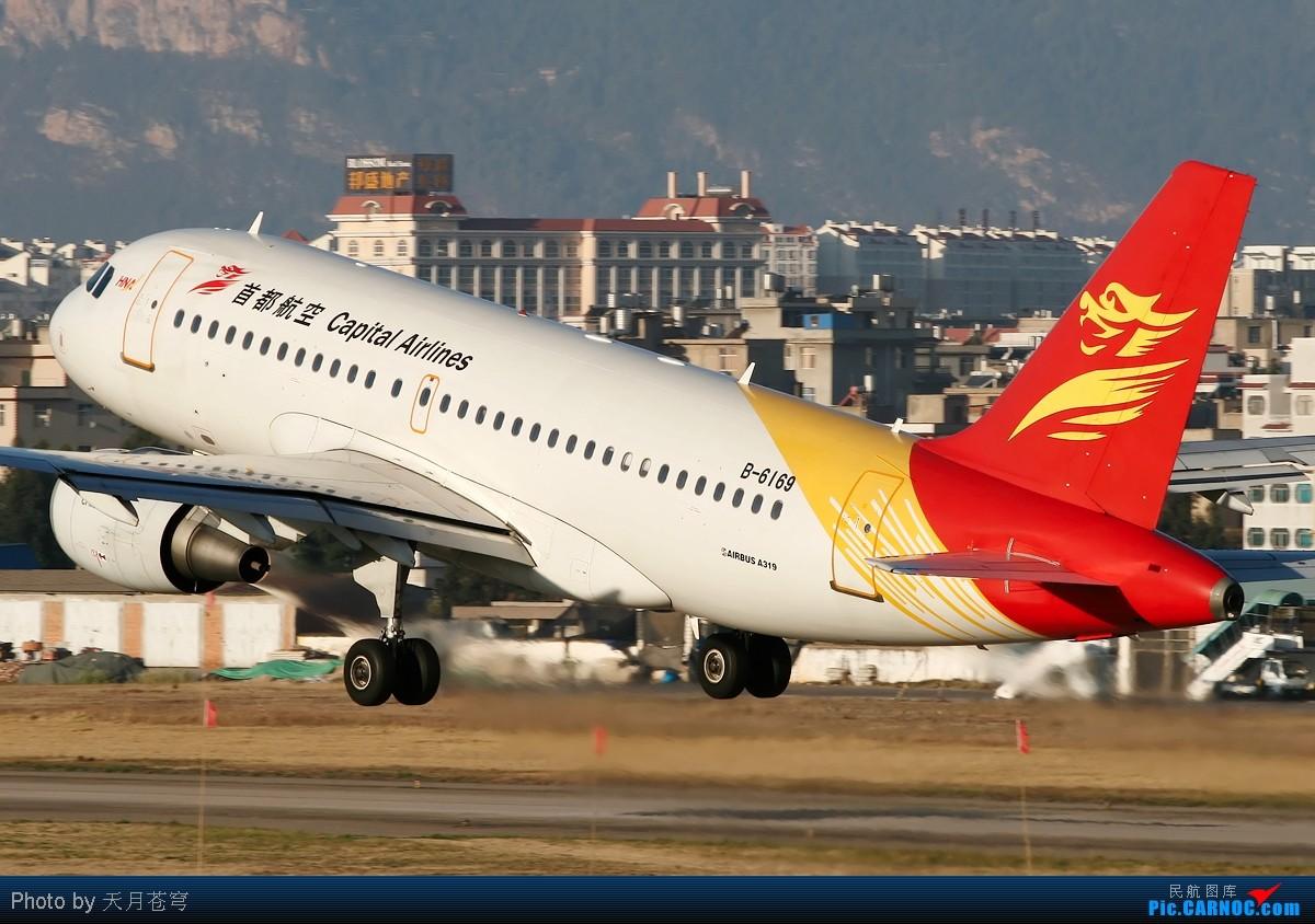 Re:[原创]【KMG】最近拍机老遇到昆明的天空污染太重,要加强环保啊! AIRBUS A319-100 B-6169 中国昆明巫家坝机场