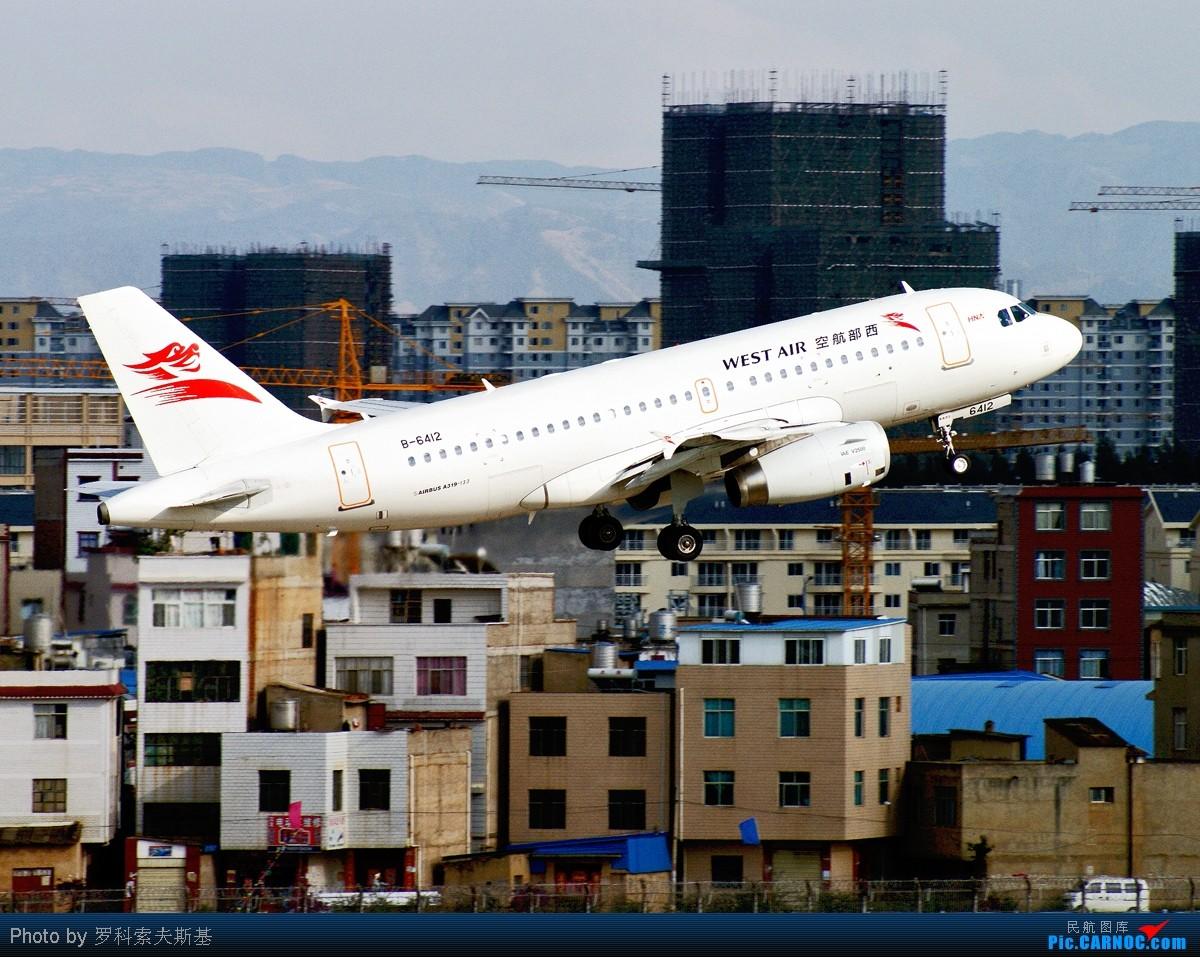 Re:[原创]【昆明的天空】小神龙B6412起飞三图~ AIRBUS A319-100 B-6412 中国昆明巫家坝机场