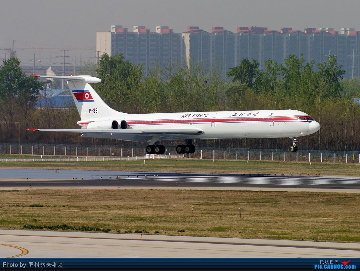 【昆明的天空】朝鲜民主主义人民共和国伊尔62落PEK36L ILYUSHIN IL-62M P-881 中国北京首都机场