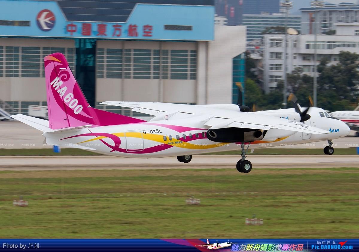 Re:[原创][魅力新舟摄影大赛]那些年,我们曾经追逐过的MA60、MA600! XIAN AIRCRAFT INDUSTRY MA-600 B-015L 中国昆明巫家坝机场