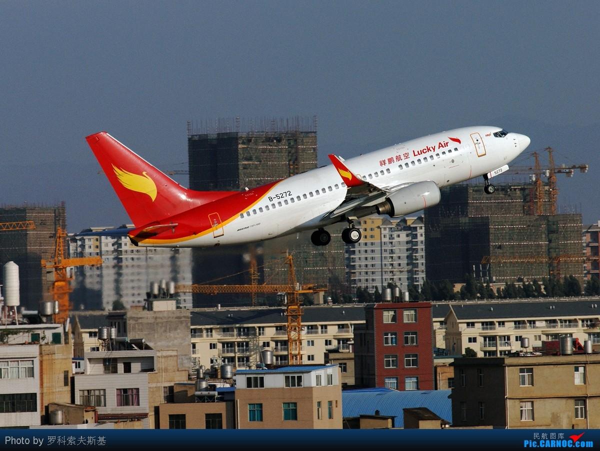 Re:[原创]【昆明的天空】B5272巫家坝黄金时刻起飞 BOEING 737-700 B-5272 中国昆明巫家坝机场