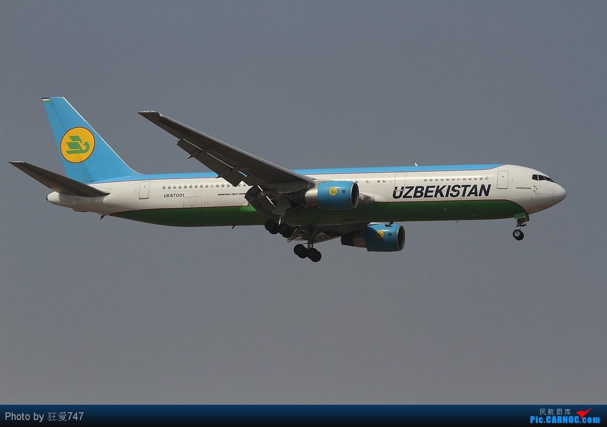 Re:[原创]周二在阳光下暴晒一天的收获,加爆人。 BOEING 767-300 UK67001 中国北京首都机场