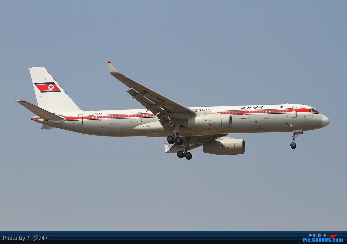 Re:周二在阳光下暴晒一天的收获,加爆人。 TUPOLEV TU-204-100B P-633 中国北京首都机场