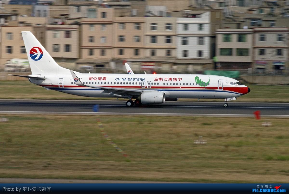 [原创]【昆明的天空】1/125的风景 BOEING 737-800 B-5647 中国昆明巫家坝机场