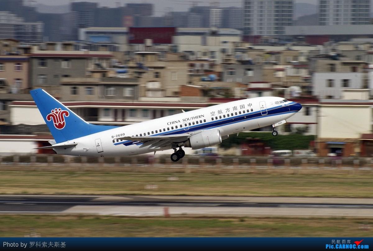 Re:[原创]【昆明的天空】1/125的风景 BOEING 737-700 B-2699 中国昆明巫家坝机场