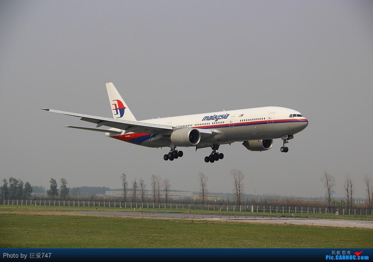 Re:西跑降落图一组 BOEING 777-2H6/ER 9M-MRM 中国北京首都机场