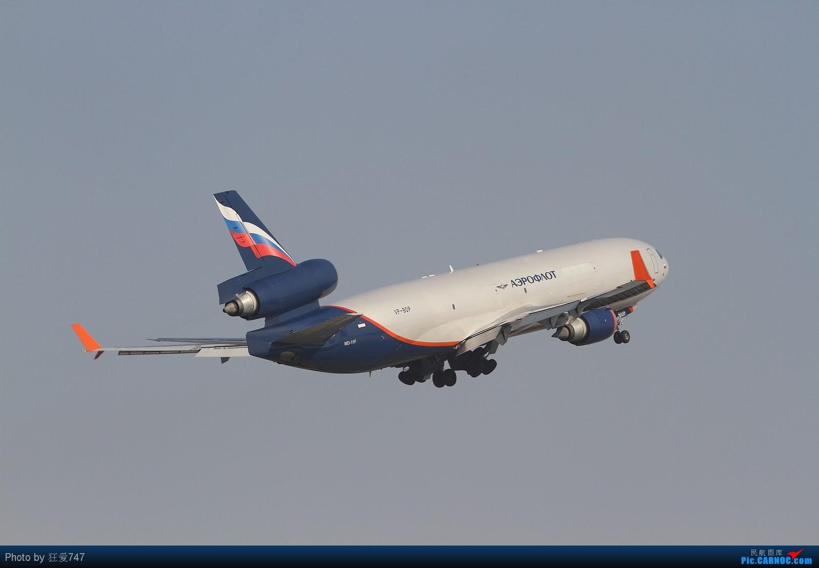 Re:[原创]东跑起飞图一组,赠送ABC大头照一张 MCDONNELL DOUGLAS MD-11(F) VP-BDP 中国北京首都机场