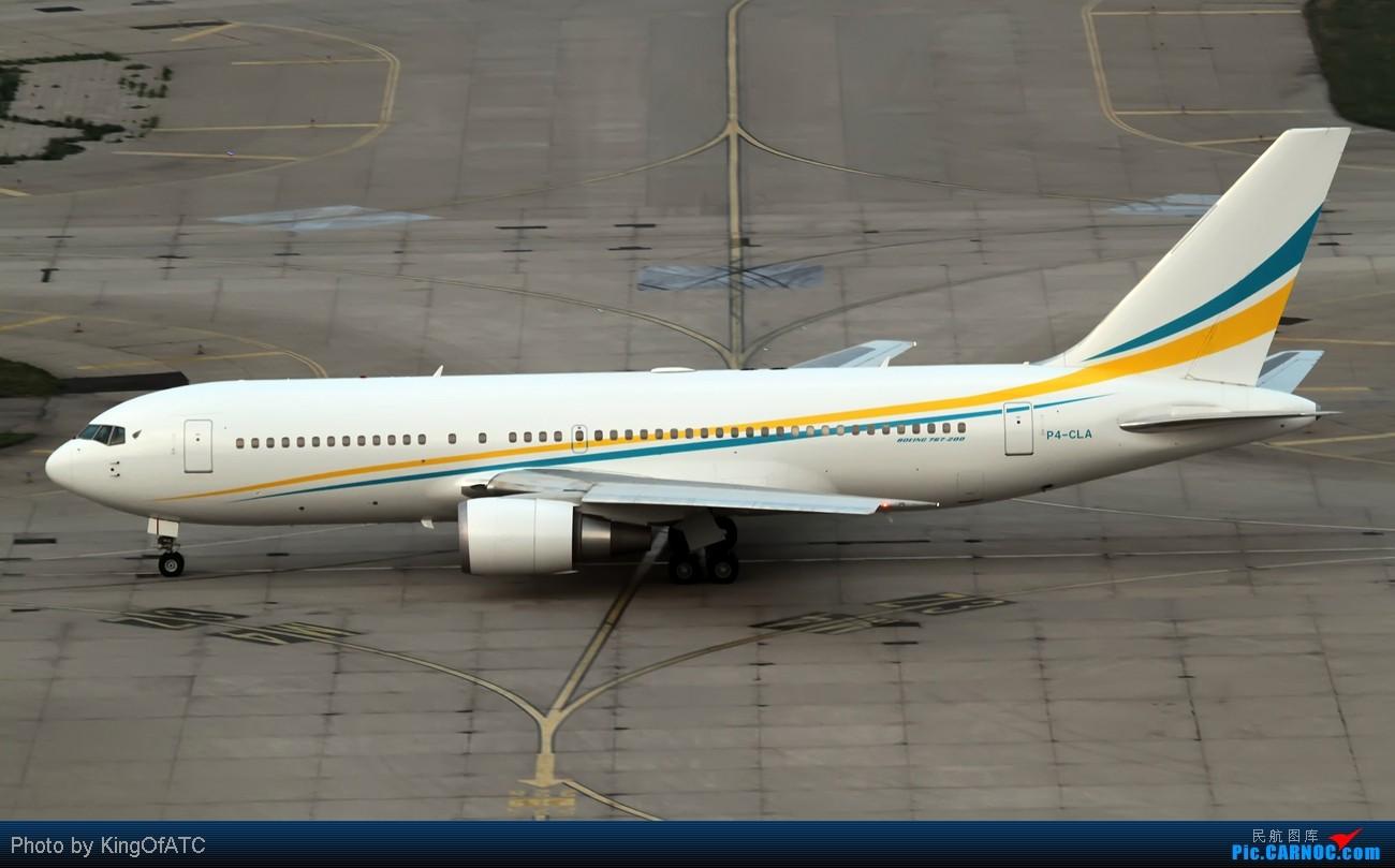 Re:[原创]**烂天好货**VIP包机服务供应商Comlux航空+擦航凤凰 BOEING 767-200 P4-CLA 中国北京首都机场