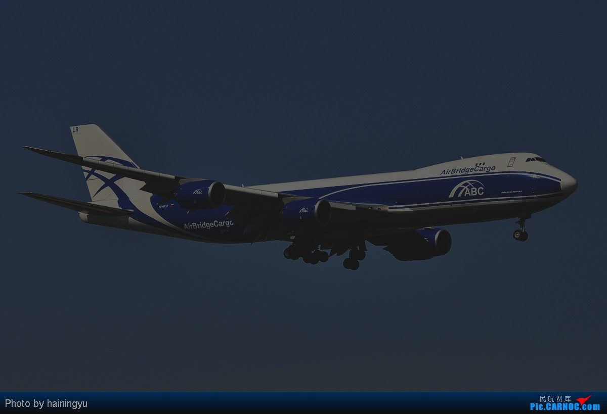 Re:[原创]【鱼羊鲜】终于盼来好天 迎来空桥747-8F 747-8HVF VQ-BLR 中国上海浦东机场