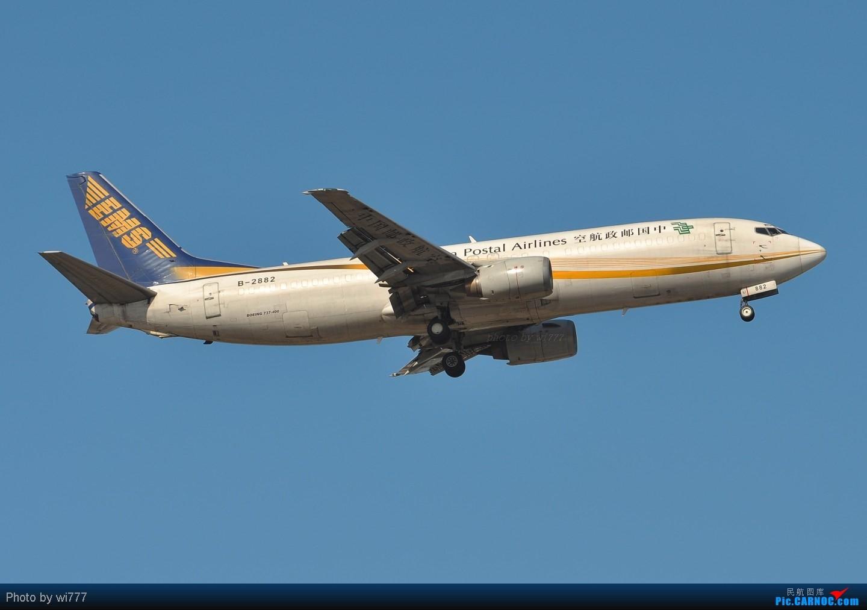 Re:[原创]生日帖 功勋帖 BOEING 737-400 B-2882 中国北京首都机场
