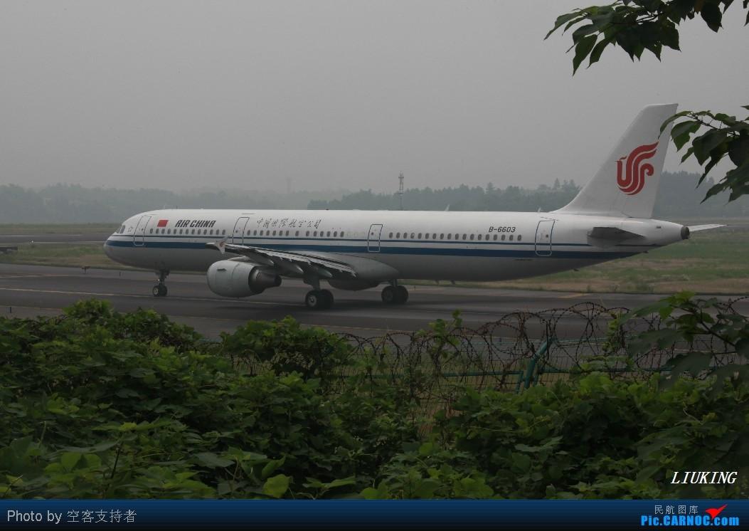 Re:[原创]CSX高温下高考前最后一拍,内有HU,KE的333 AIRBUS A321-200 B-6603 中国长沙黄花机场