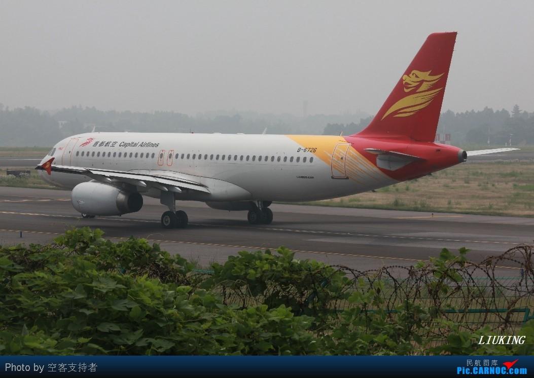 Re:[原创]CSX高温下高考前最后一拍,内有HU,KE的333 AIRBUS A320-200 B-6726 中国长沙黄花机场