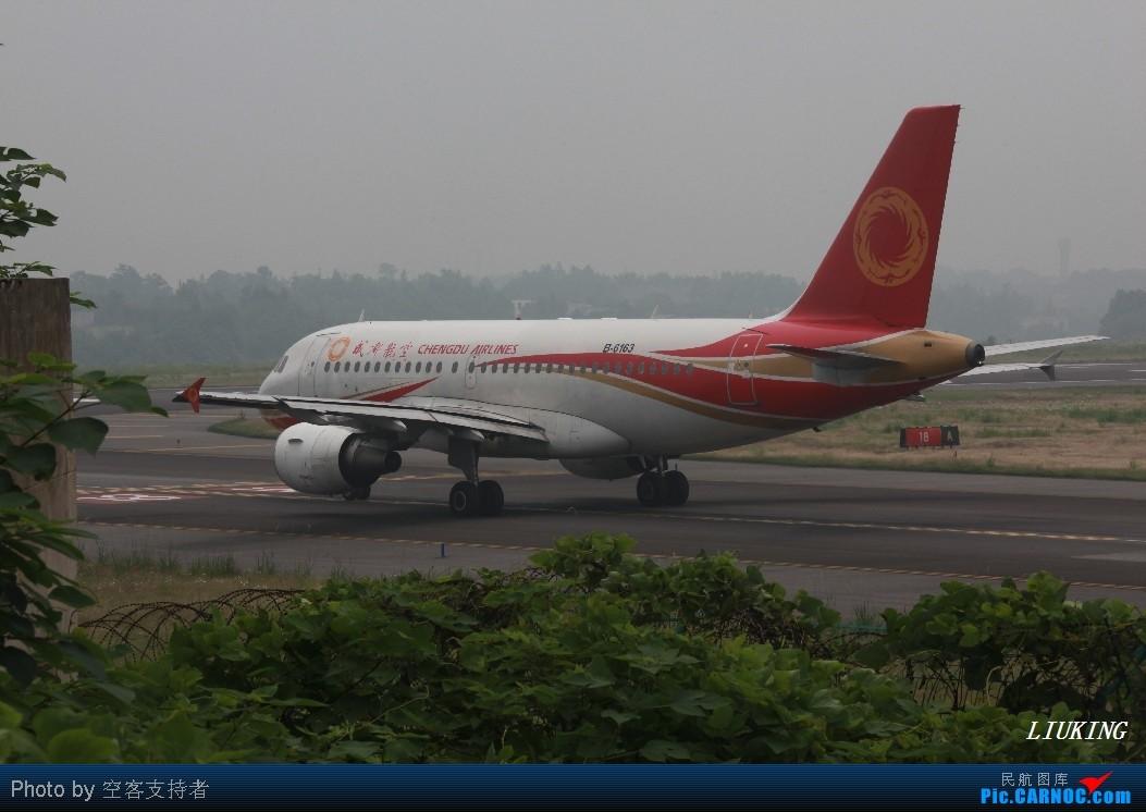 Re:[原创]CSX高温下高考前最后一拍,内有HU,KE的333 AIRBUS A319-100 B-6163 中国长沙黄花机场