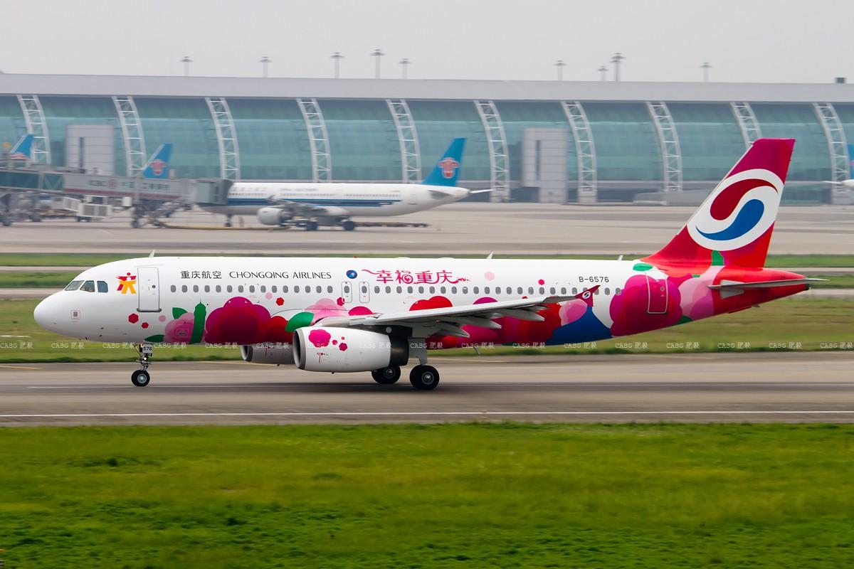 """[原创][CASG]重庆航空的""""幸福重庆""""号 AIRBUS A320-200 B-6576 中国广州白云机场"""
