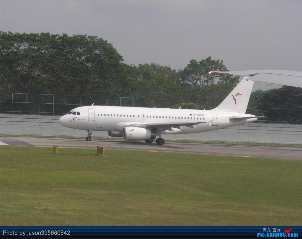 Re:[原创]SIN-HKG  新马交流营完结~回国~ AIRBUS A319-100 RP-C5320 新加坡樟宜机场