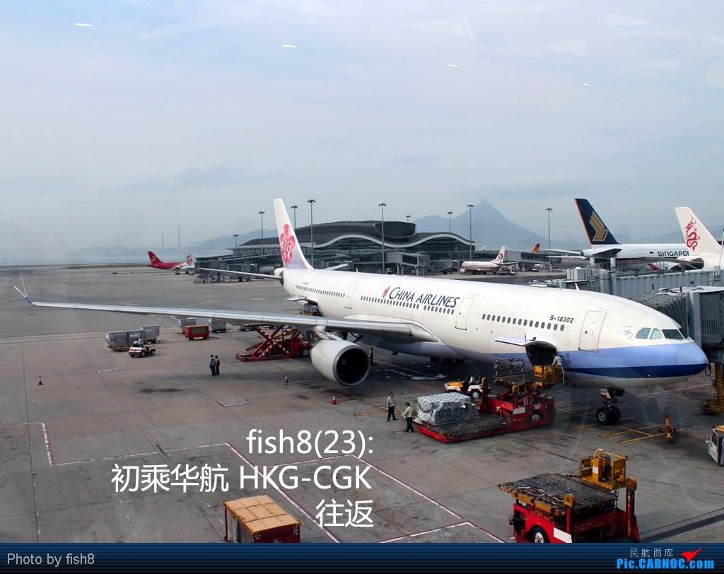 [原创]【长春飞友会】fish8(23):初乘华航 HKG-CGK往返