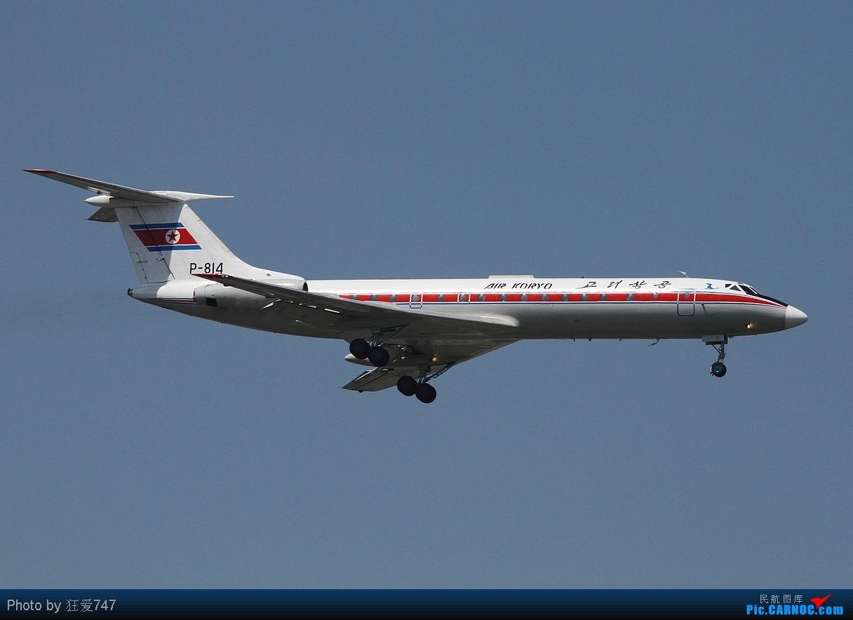 [原创]三张图:北京晴天有惊喜! TUPOLEV TU-134B-3 P-814 中国北京首都机场
