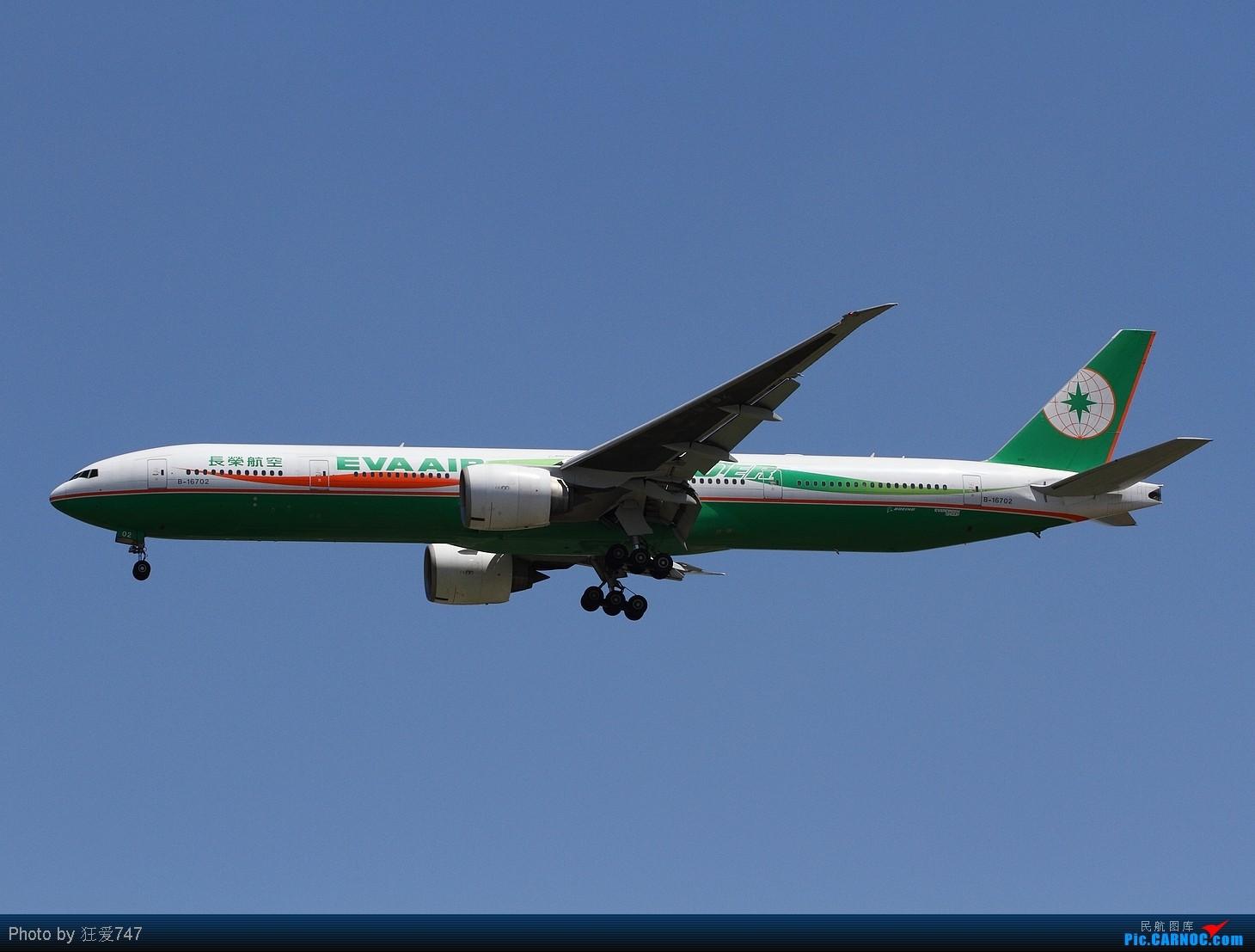 Re:[原创]三张图:北京晴天有惊喜! BOEING 777-300 B-16702 中国北京首都机场