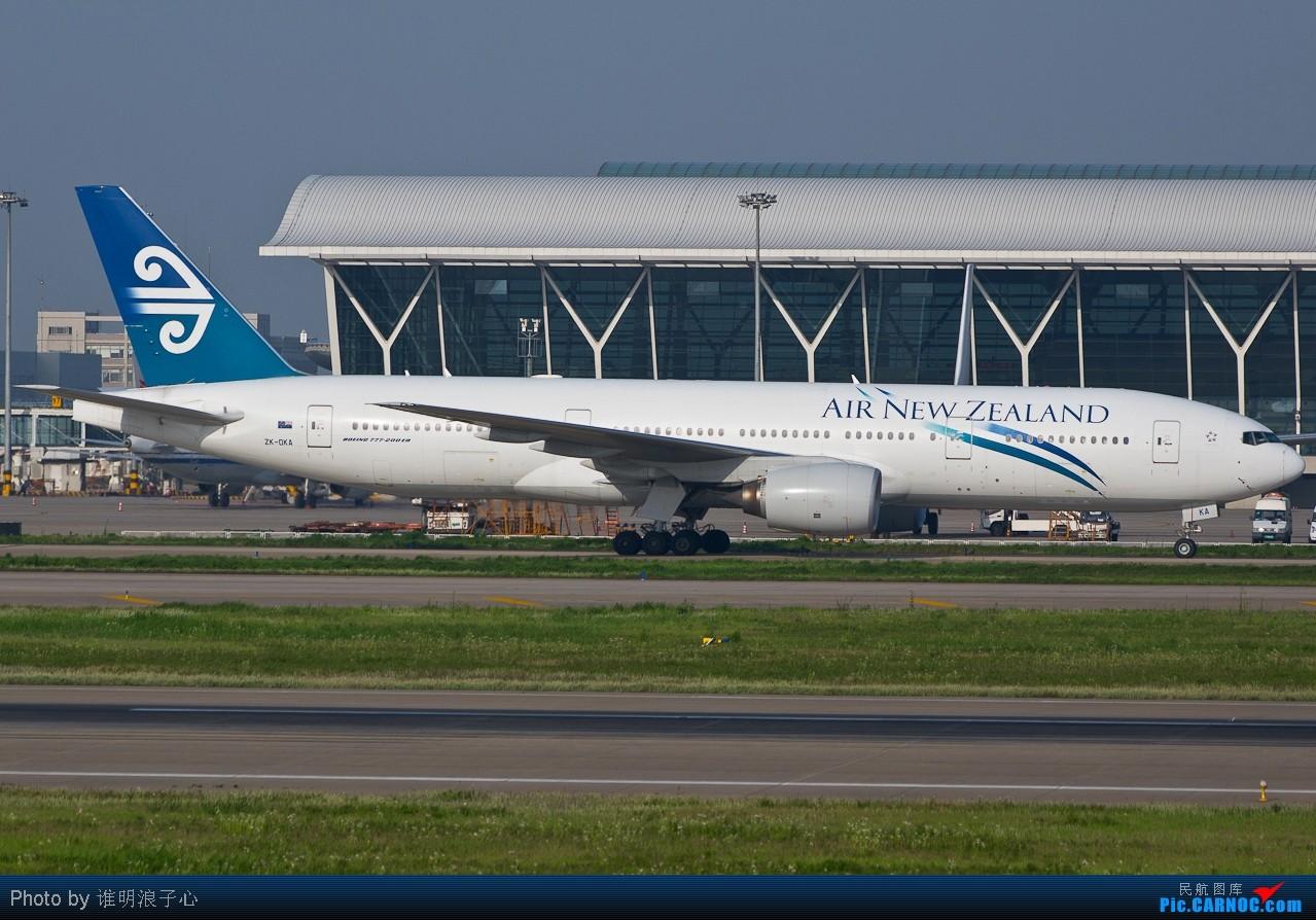 Re:[原创]【TSN飞友会】***PVG的777*** BOEING 777 ZK-OKA 中国上海浦东机场
