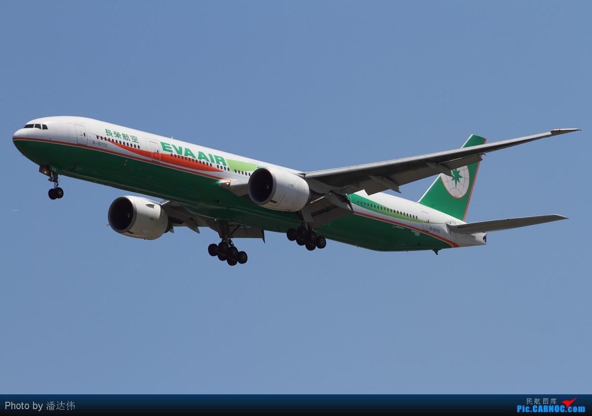 Re:[原创]PEK拍机~离京前最后一次拍机~天气不错~飞机也不错~ BOEING 777-300 B-16702 中国北京首都机场