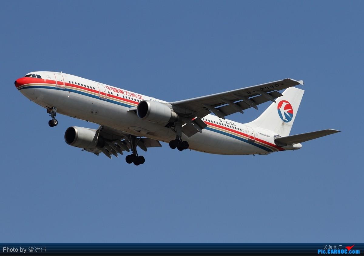 Re:[原创]PEK拍机~离京前最后一次拍机~天气不错~飞机也不错~ AIRBUS A300-B4-600 B-2330 中国北京首都机场